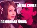 Apomorph - Ламповая Няша (Enjoykin Metal Cover)