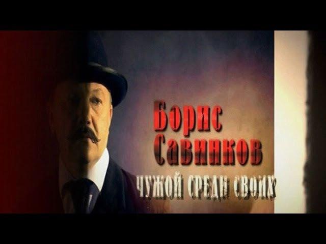 Обратный отсчёт Борис Савинков Чужой среди своих Фильм первый