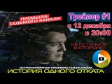 История Одного Отката - Трейлер #1 Премьера с 12 Декабря / Детектив Кино Сериал 2015 Криминал