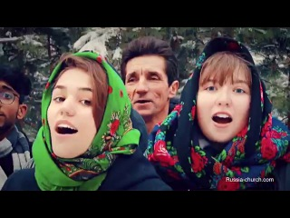 Небо и земля русская Рождественская колядка Рождество 2016