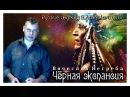 Вячеслав Негреба Чёрная экспансия