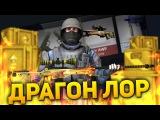 КЕЙС С ДРАГОН ЛОРОМ - ОТКРЫТИЕ КЕЙСОВ в CS:GO #39