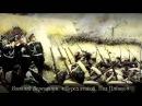 Персидский поход полковника Карягина. НАС НЕ СЛОМИТЬ 400 ПРОТИВ 40 000
