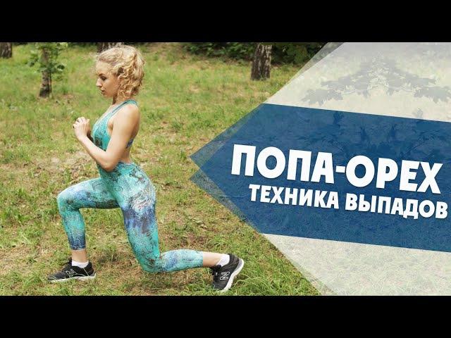 Техника Выпадов | ПОПА-ОРЕХ | How to Do Lunge [90-60-90]