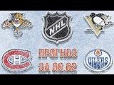 Прогнозы на матчи НХЛ Монреаль Эдмонтон и Флорида Питтсбург