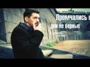 Аркадий КОБЯКОВ - Не надо быть со мною ласковой [OFFICIAL LYRIC VIDEO]