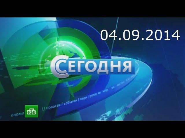 Новости НТВ Сегодня 04.09.2014 в 19:00