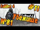 Прохождение игры Fallout 4 - Битва с Медведем. Новое Убежище  #11 [ПК 60fps]