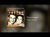 Группа Лесоповал - Жена мента - Сто первый километр. Часть 6 1998