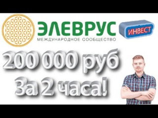Элеврус инвест - доход свыше 200 000 рублей за первые два часа | купить элькоин | команда MyTeam