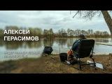 Фидер ранней весной на малой реке. Алексей Герасимов.
