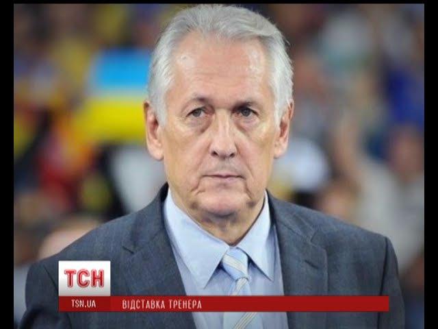 Тренер української футбольної збірної офіційно подав у відставку