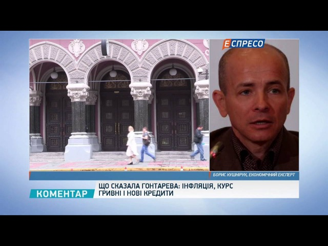 Що сказала Гонтарева Інфляція, курс гривні і нові кредити