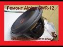 Ремонт динамика Alpine SWR 12 и придание брутального вида VCG BASS