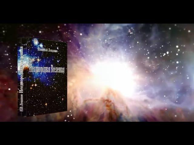 Неоднородная Вселенная. Николай Левашов