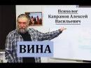 Вина Психолог Капранов А В