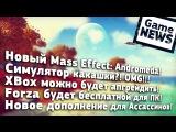 Новый Mass Effect: Andromeda! Симулятор какашки?! XBox можно будет апгрейдить! И другие новости!