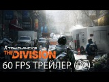 Tom Clancy's The Division - 60 FPS Трейлер (PC)