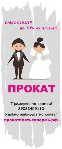 Прокат не свадебных платьев в перми