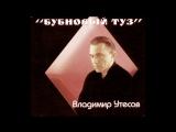 Владимир Утесов - Капкан