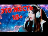 СТРИМЕРША КАРИНА - САМЫЕ ЖЕСТКИЕ ДОНАТЫ (18+)