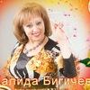 Халида Бигичева (Изге Ай)