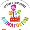 "Фабрика Праздника ""Аниматориум"""
