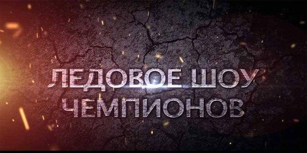 Ледовые шоу-4 - Страница 5 KquD5GB5dYU