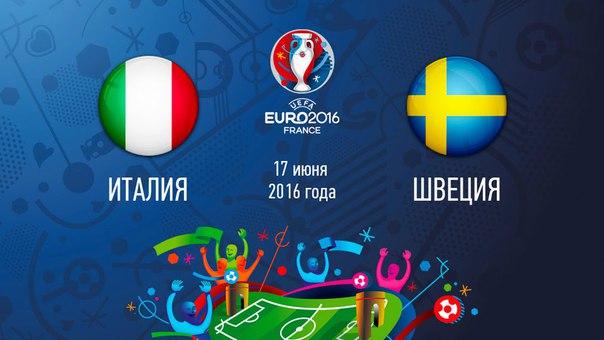 Италия 1 – 0 Швеция. Обзор голов онлайн