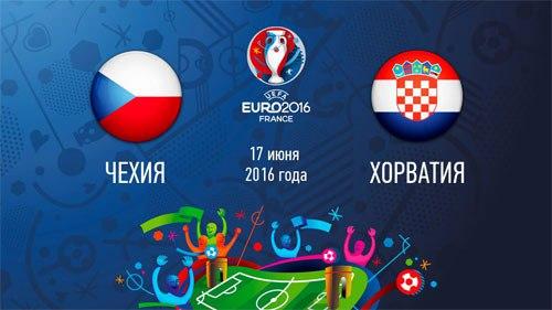 Чехия 2 – 2 Хорватия. Обзор голов онлайн