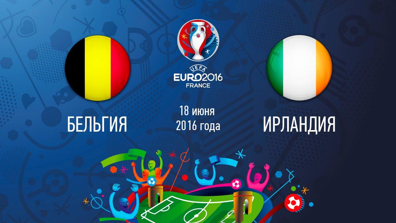 Бельгия 3 – 0 Ирландия. Обзор голов онлайн