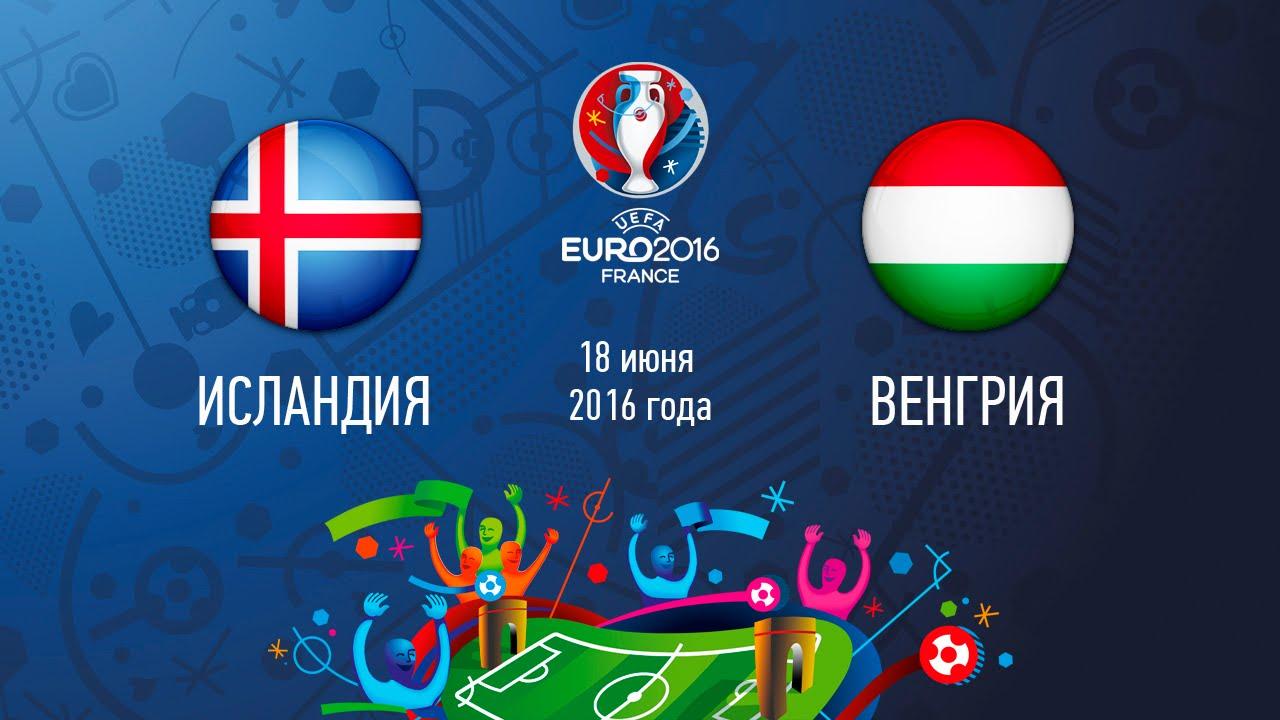 Исландия 1 – 1 Венгрия. Обзор голов онлайн