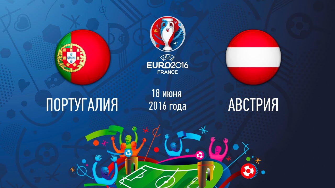 Португалия 0 – 0 Австрия. Обзор матча онлайн