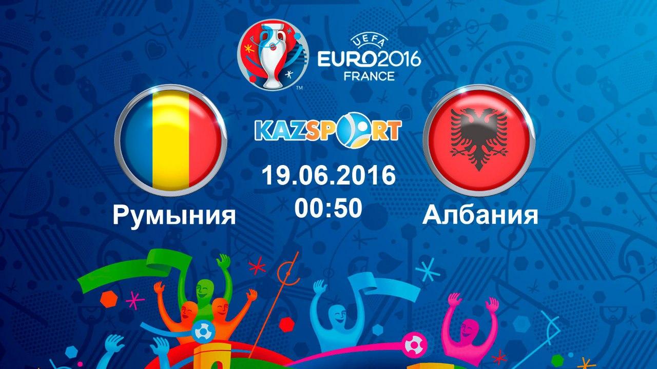 Румыния 0 – 1 Албания. Обзор голов онлайн
