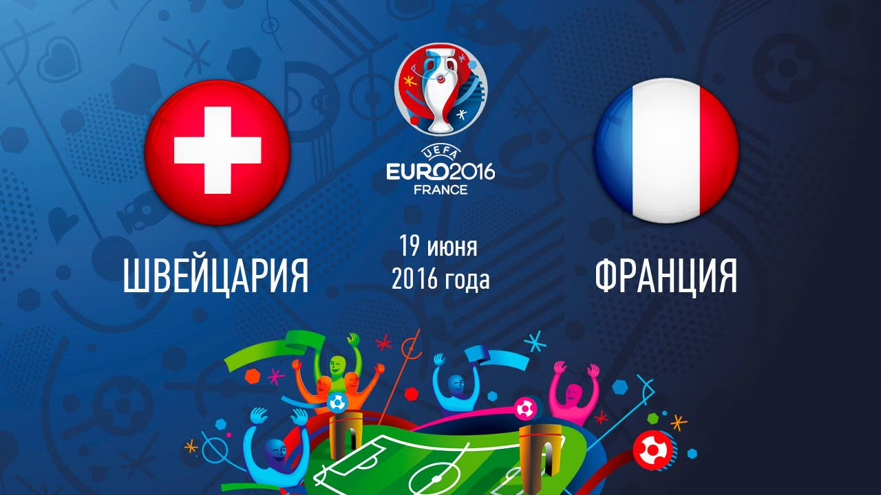 Швейцария 0 – 0 Франция. Обзор матча онлайн