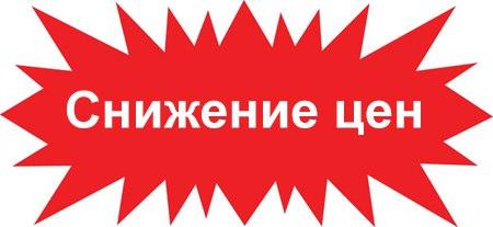 Снижение цены Deluxe до 300 рублей!