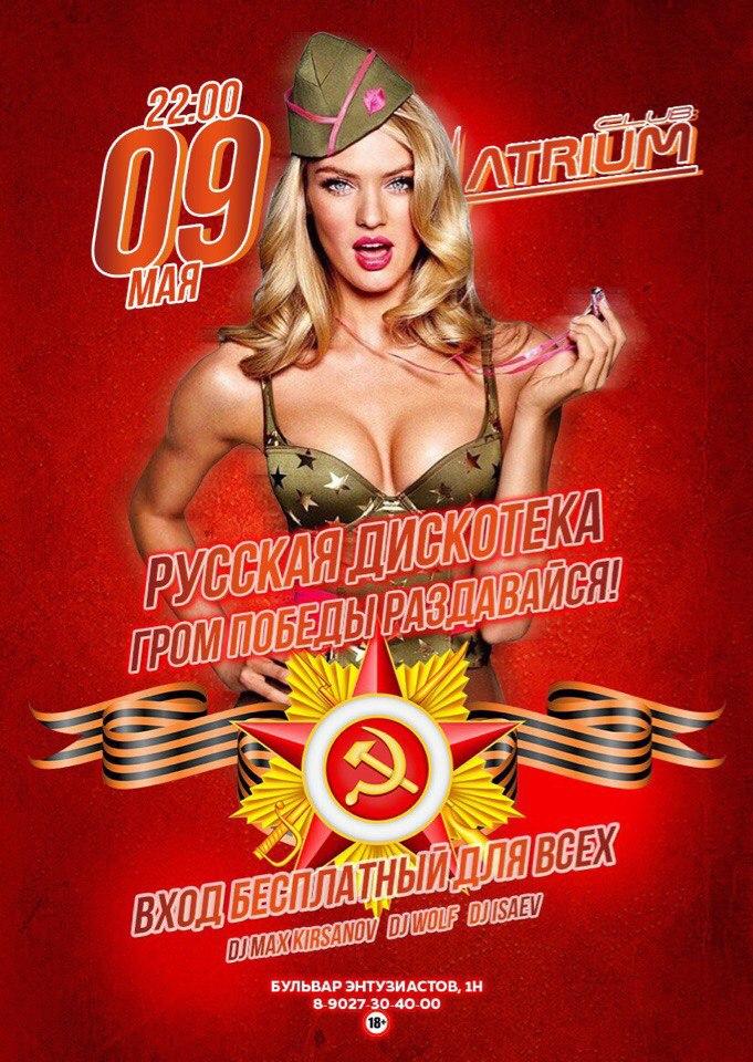 """Афиша Тамбов 9.05.2016 """"РУССКАЯ ДИСКОТЕКА"""" ATRIUM CLUB"""