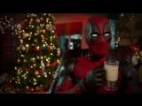 Обращение Дэдпула по случаю Рождества, в которое выйдет новый трейлер фильма.