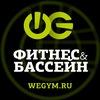Фитнес-клуб WeGym Зеленый | Москва