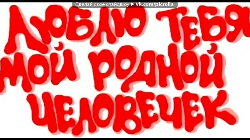 КАРТИНКИ под музыку С Днем Рождения любимый мой милый мой ласковый С днём рождения ты моё солнышко ясное Picrolla