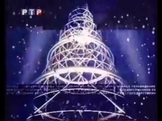 Новогодняя заставка РТР (1998-1999)