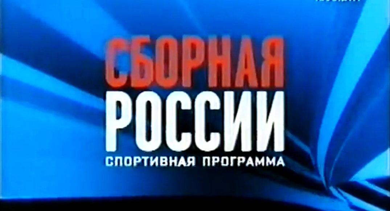 Сборная России (Спорт, 11.05.2008) Алексей Терещенко