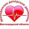 Я донор Волгоградской области