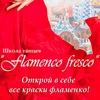 """Школа танца """"Flamenco fresco"""" Королев,Москва"""