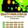 Интернет-магазин BeautyPark - товары для красоты