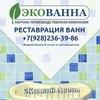 ЭкоВанна КРД, реставрация ванн, жидкий акрил