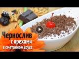 Чернослив с орехами в сметанном соусе