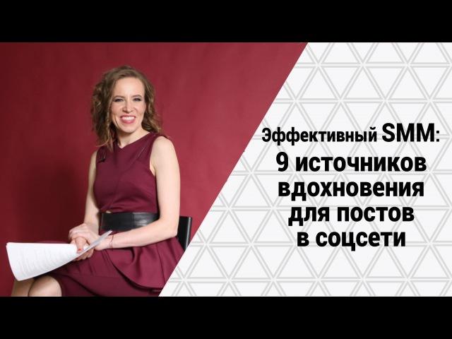 SMM маркетинг. 9 источников вдохновения для постов в СоцСети. Эффективный СММ контент Марии Азаренок