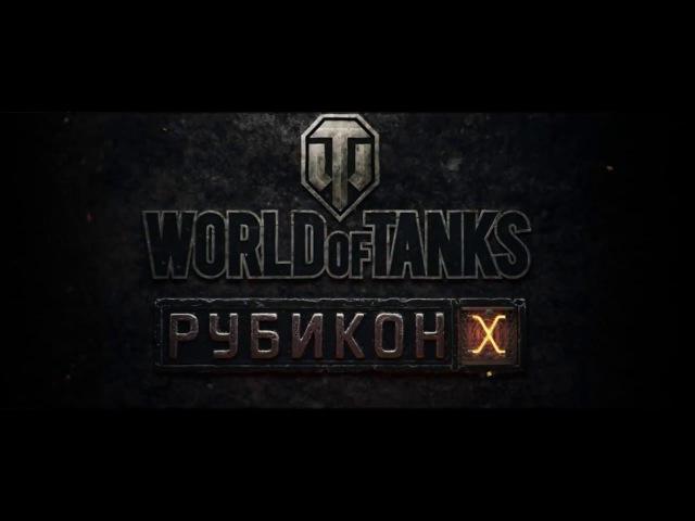 World of Tanks 10.0 Рубикон