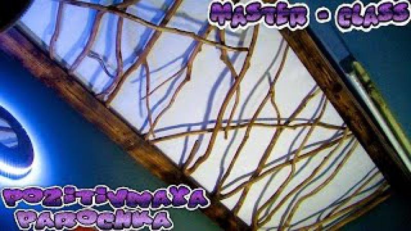 Ceiling of oak branches. Потолок из дубовых ветвей.